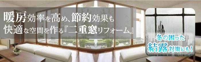 暖房効率を高め、節約効果も 快適な空間を作る『二重窓リフォーム』 冬の困った結露対策にも!!