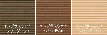 inplus_wood_s