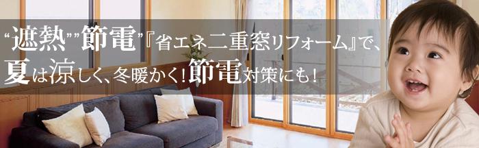 遮熱・節電『省エネ二重窓リフォーム』で、夏は涼しく、節電対策にも!