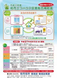 2015_kashiwa_eco