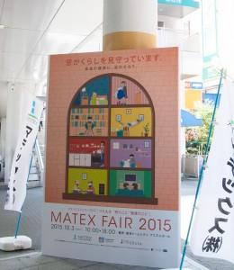マテックスフェア2015